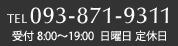 TEL093-871-9311受付 8:00~19:00  日曜日 定休日